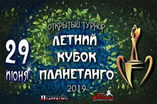 Открыта регистрация на Летний Турнир «Кубок Планетанго 2019»!