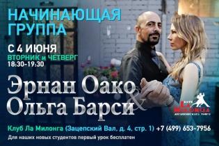 Пробный урок в новой начинающей группе с Эрнаном Оако и Ольгой Барсуковой в клубе Ла Милонга на Павелецкой!