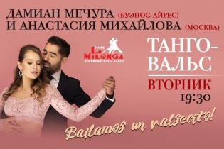 Танго-вальс с Дамианом Мечурой и Анастасией Михайловой. Регулярные уроки по вторникам в 19:30 в клубе Ла Милонга!