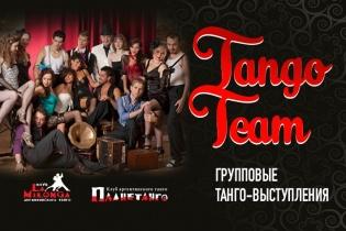 Новый проект для всех и каждого - Tango Team!