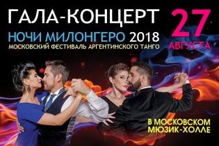 Гала-Концерт фестиваля аргентинского танго «Ночи Милонгеро 2018»