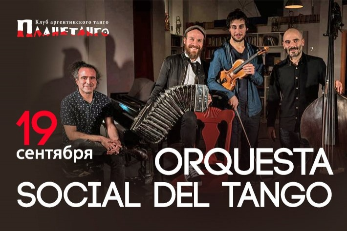 Милонга с живой музыкой от Orquestra Social del Tango! DJ - Евгений Морозов!