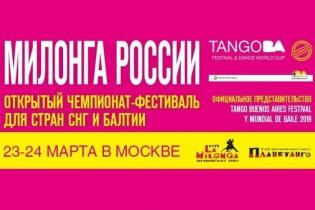 Программа Милонги России 2019 23-24 марта
