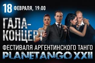 Гала-Концерт фестиваля аргентинского танго «PLANETANGO-XXII»