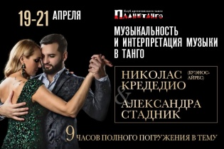 Базовый семинар-интенсив «Музыкальность и интерпретация музыки в танго - от простого к сложному»! Николас Кредедио и Александра Стадник!