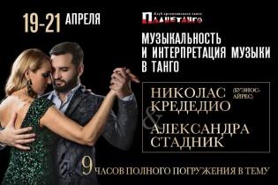Николас Кредедио (Буэнос-Айрес) и Александра Стадник: Музыкальность и интерпретация музыки в танго!