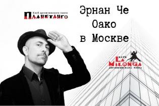 Эрнан Че Оако вновь в Москве! График работы Эрнана в клубах Планетанго и Ла Милонга!
