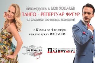 Мини-группа с Los Rosales. Танго: Расширяем репертуар фигур. Каждую среду с 17 июля по 4 сентября 19:30-20:45 в Планетанго!