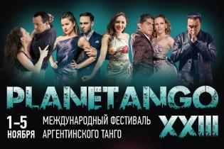 Планетанго XXII c 1 по 5 ноября. Регистрация открыта!
