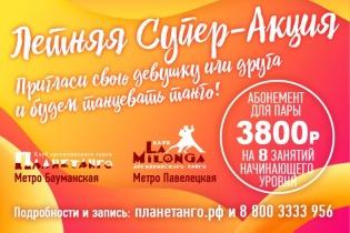 Welcome-предложение от наших клубов! Абонемент для пары на 8 занятий начинающего уровня всего за 3800 рублей!