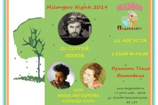 Милонга Seasons - Pre-Party фестиваля! DJ - Сергей Попов! Шоу - Родриго Фонти и Мила Вигдорова!