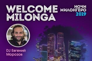 Милонга открытия фестиваля «Ночи Милонгеро 2019». DJ - Евгений Морозов!