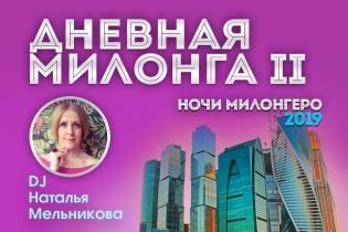 Вторая дневная фестиваля «Ночи Милонгеро 2019»! DJ - Наталья Мельникова!