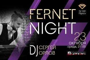 Милонга Fernet Night! DJ - Сергей Орлов!