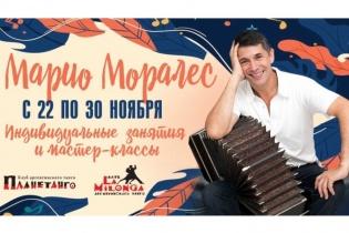 Марио Моралес в ноябре в клубе Планетанго: Частные уроки и мастер-классы