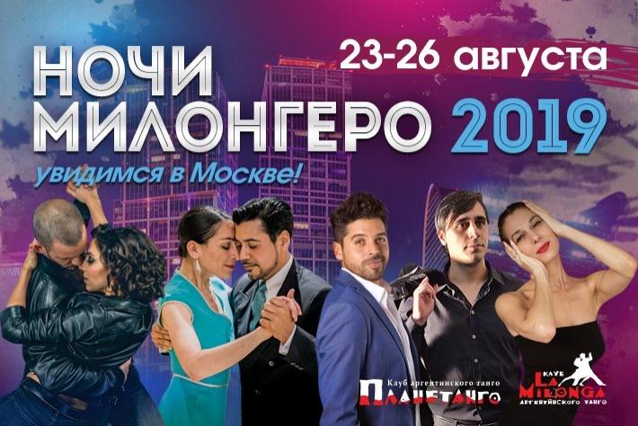 Открыта регистрация на фестиваль «Ночи Милонгеро 2019»