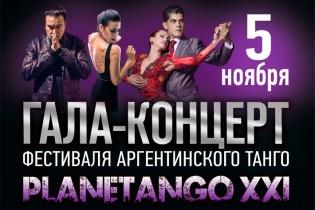 Открыта продажа билетов на Гала-концерт фестиваля PLANETANGO-XXI