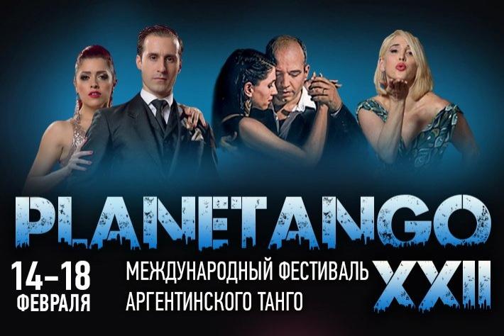 Открыта регистрация на фестиваль PLANETANGO-XXII 14-18 февраля 2019 года!