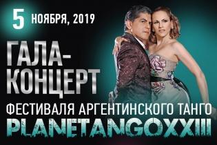 Открыта продажа билетов на Гала-концерт фестиваля PLANETANGO-XXIII!