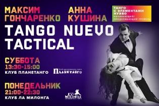 19 июня в клубе Ла Милонга в 13:30! TANGO NUEVO TACTICAL, или «Танго с элементами нуэво» с Максимом Гончаренко и Анной Кушиной