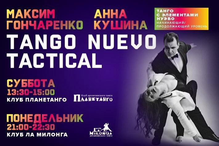 TANGO NUEVO TACTICAL, или «Танго с элементами нуэво» с Максимом Гончаренко и Анной Кушиной