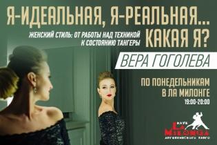 Новая регулярная программа для девушек с Верой Гоголевой по понедельникам в Ла Милонге