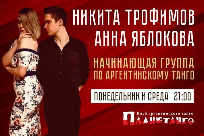Никита Трофимов и Анна Яблокова. Начинающая группа по понедельникам и средам в 21:00 в Планетанго. Бесплатное пробное посещение
