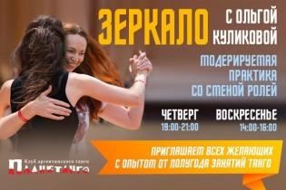 ЗЕРКАЛО: Модерируемая практика со сменой ролей с Ольгой Куликовой в Планетанго