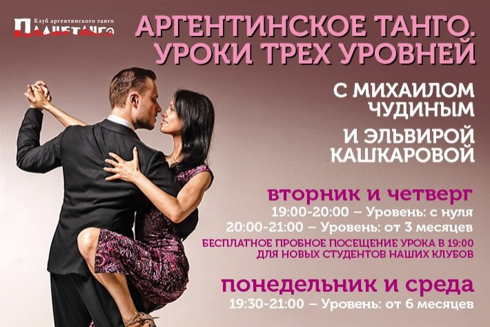 19:00: Открыт набор с нуля! 20:00: Уровень: от 3 месяцев. Группы Михаила Чудина и Эльвиры Кашкаровой