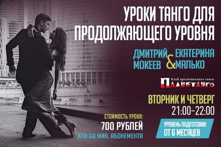 Уроки танго продолжающего уровня с Дмитрием Мокеевым и Екатериной Малько. Вторник и четверг в 21:00, клуб Планетанго