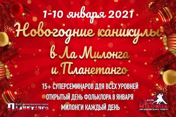 Программа новогодних каникул 1-10 января 2021 в клубах Ла Милонга и Планетанго. Семинары и милонги