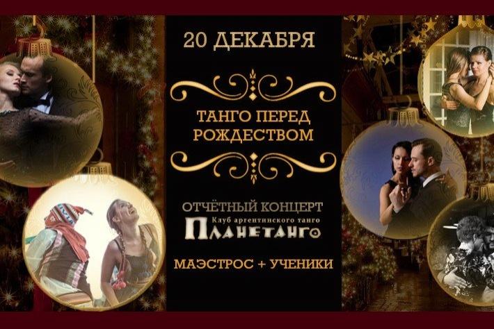 Отчетный концерт клуба Планетанго