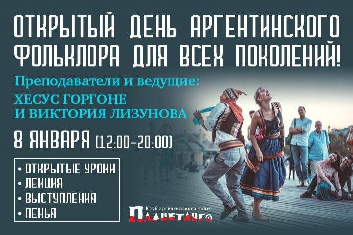 Открытый День аргентинского фольклора для всех поколений в клубе Планетанго 8 января, 12:00-20:00. Вход свободный!
