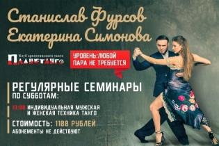 Субботние семинары по мужской и женской технике танго со Станиславом Фурсовым и Екатериной Симоновой в Планетанго