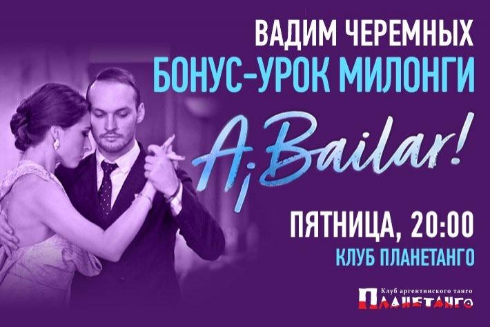 Бонус-урок с Вадимом Черемных 16 июля перед милонгой A Bailar! в 20:00 в Планетанго