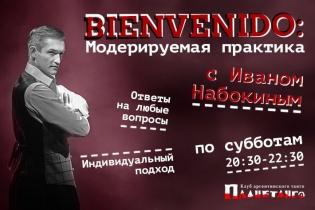 BIENVENIDO: Модерируемая практика с Иваном Набокиным по субботам в Планетанго! Время: 20:30-22:30.