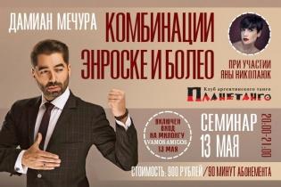 Комбинации энроске и болео. Семинар с Дамианом Мечурой и Яной Николаюк 13 мая в Планетанго