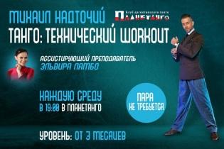 Танго: Технический Workout. Регулярные уроки с Михаилом Надточий по средам в клубе Планетанго!
