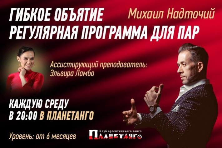 Гибкое объятие. Регулярная программа для пар с Михаилом Надточий по средам в Планетанго!