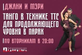 Танго для продолжающего уровня в парах с Джани и Мэри в технике ТТС по вторникам в 20:00 в Планетанго