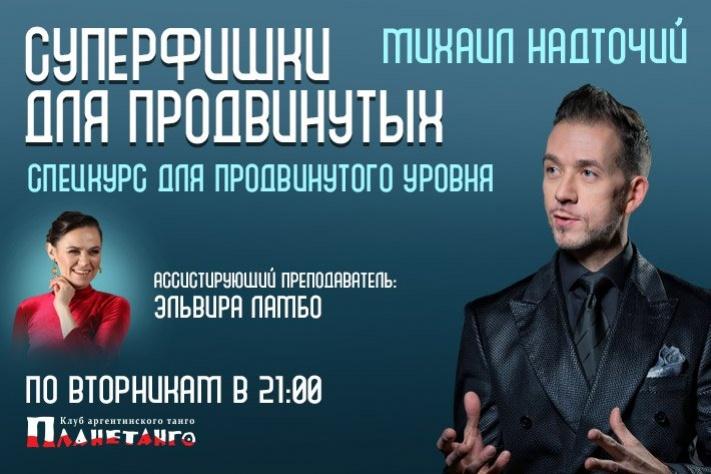 Суперфишки для продвинутых. Регулярная программа для пар с Михаилом Надточий по вторникам в Планетанго!