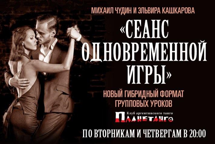 Сеанс одновременной игры с Михаилом Чудиным и Эльвирой Кашкаровой. Новая программа для продолжающего уровня по вторникам и четвергам в Планетанго