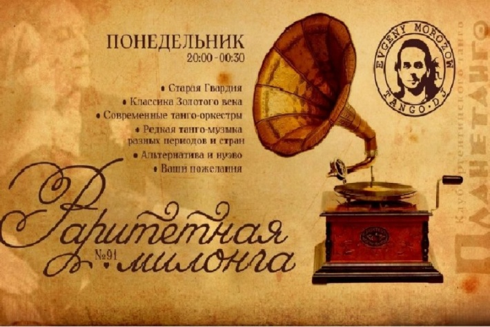 Раритетная милонга №91 ★ Dj Евгений Морозов
