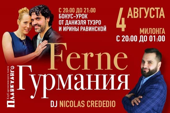 Милонга Ferne Гурмания DJ Nicolas Crededio