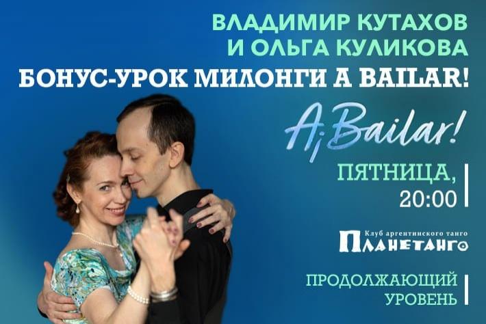 Бонус-урок от Владимира Кутахова и Ольги Куликовой для гостей милонги A Bailar! 27 августа в 20:00