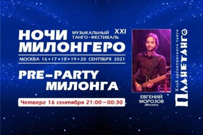 Ночи Милонгеро XXI ★ Pre-party милонга