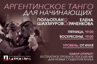 Уроки танго с нуля с ГюльОгланом Шахмуровым и Еленой Раченковой по пятницам и воскресеньям!