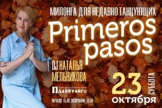 Дневная милонга Primeros Pasos для начинающих DJ Наталья Мельникова