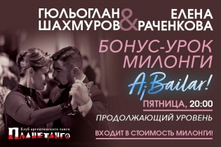 Бонус-урок продолжающего уровня от ГюльОглана Шахмурова и Елены Раченковой для гостей милонги A Bailar! 22 октября
