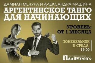 Аргентинское танго для уровня от 1 месяца с Дамианом Мечурой и Александрой Машиной в Планетанго